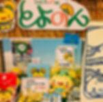 とよのんグッズ02.jpg