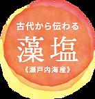 古代から伝わる藻塩(瀬戸内海産)