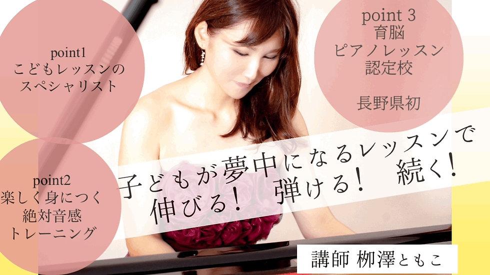長野県上田市TOMOKOピアノ教室
