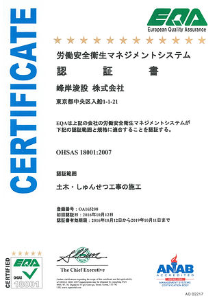 OHSAS 日本語.jpg