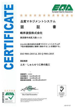 ISO 9001 日本語.jpg