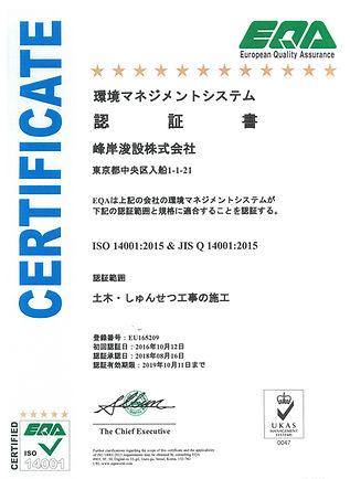 ISO 14001 日本語.jpg