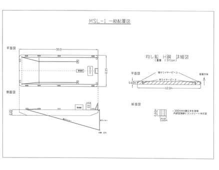 均し台船(MSL-1) 一般図
