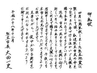 熊本市からの御礼状
