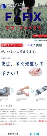 完成スプリントF・FIX