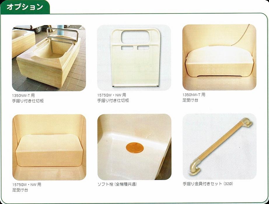 R01.08.19木目調FRP個浴槽 オプション画像-cutout.png