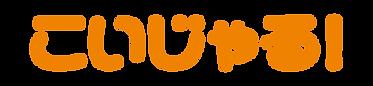 logo こいじゃる!.png