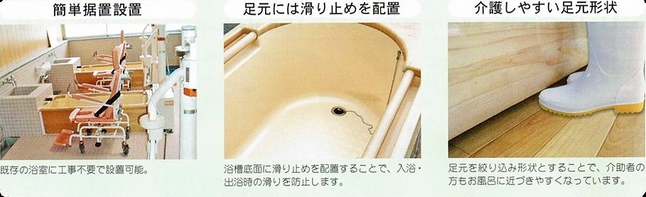 R01.08.19木目調FRP個浴槽 特徴画像-cutout.png
