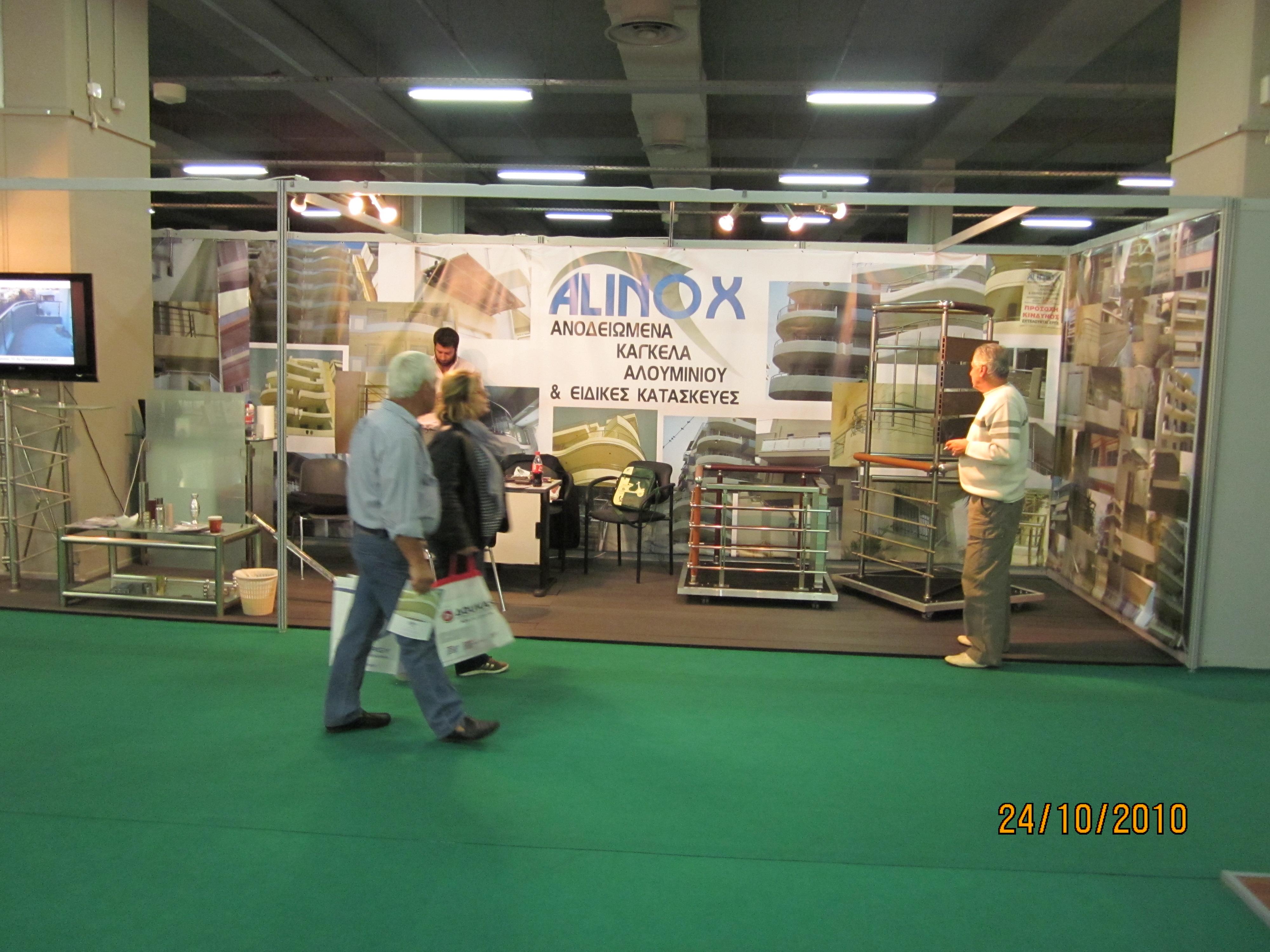 Expo_Athens_14.JPG