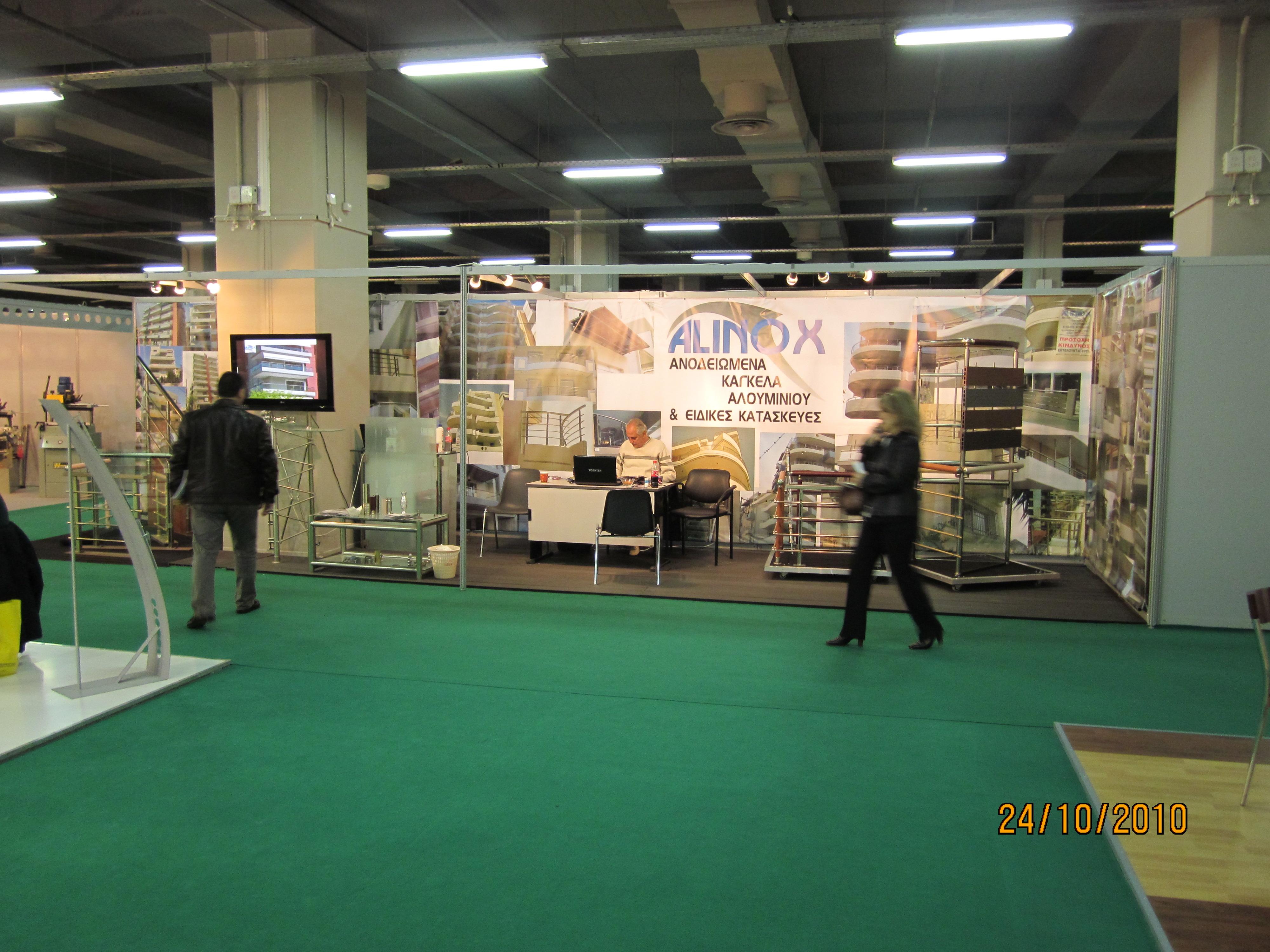 Expo_Athens_9.JPG