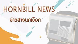 Bannar1-News.jpg