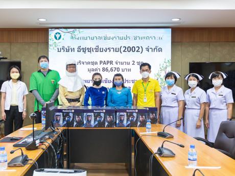 กลุ่มบริษัทในเครือกลุ่มนกเงือก ร่วมบริจาคชุด PAPR ให้แก่ โรงพยาบาลเชียงรายประชานุเคราะห์