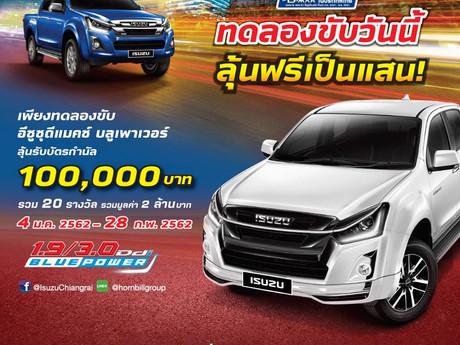 ฉลองยอดขายรถอีซูซุ 1 ล้านคัน