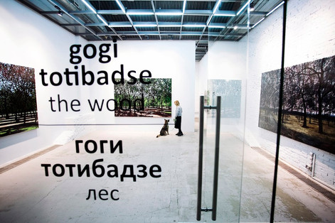 "Илона и Тереза на выставке Гоги Тотибадзе ""Лес"""