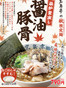 【MARK IS 福岡ももち店限定】「築炉釜出し 醤油豚骨」発売