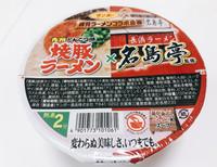 【名島亭本店】9月13日(月)~、カップ麺「焼豚ラーメン×名島亭」をご来店のお客さまへプレゼント!