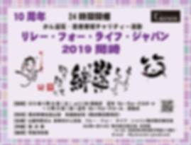 2019チラシ表.JPG