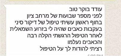 דיקור סיני בתל אביב