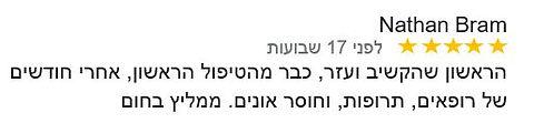 נתן ברם 2.JPG
