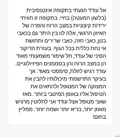 דיקור סיני בתל אביב המלצה