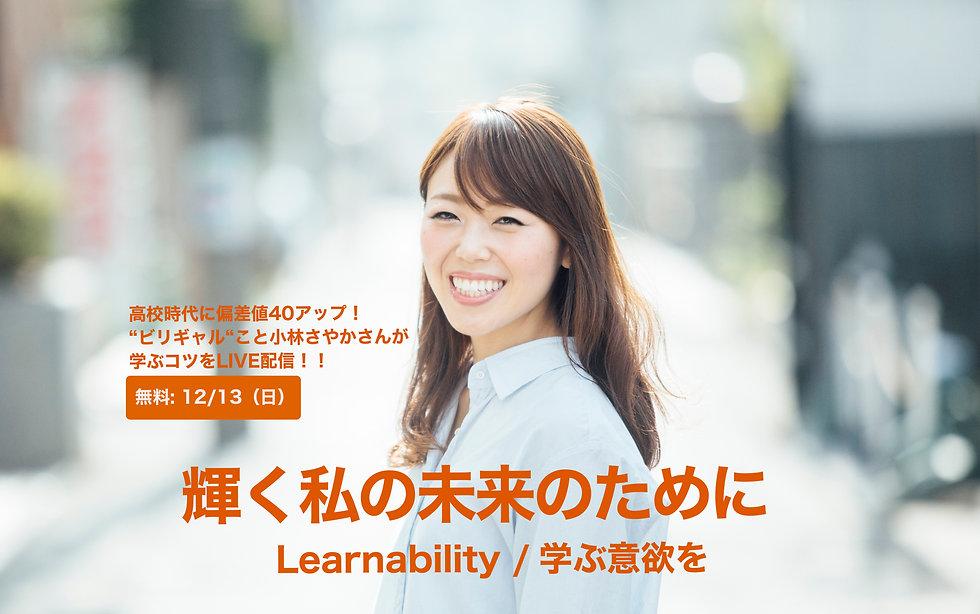 20201118小林宣材(最新) (1) (1).jpg