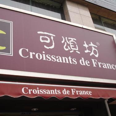 Croissants chinois