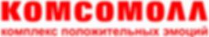логотип_комсомолл_комплекс положительных
