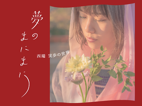 個展「夢のまにまに」チケット(6月23日分)