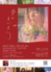 個展_広告最終_アートボード 1.jpg