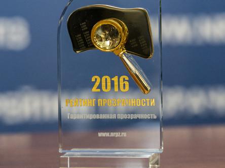 Торжественная церемония подведения итогов НРПЗ 2016