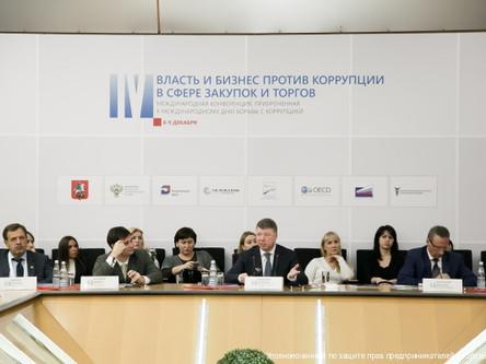 """IV Международная конференция """"Власть и бизнес против коррупции в сфере закупок и торгов"""""""