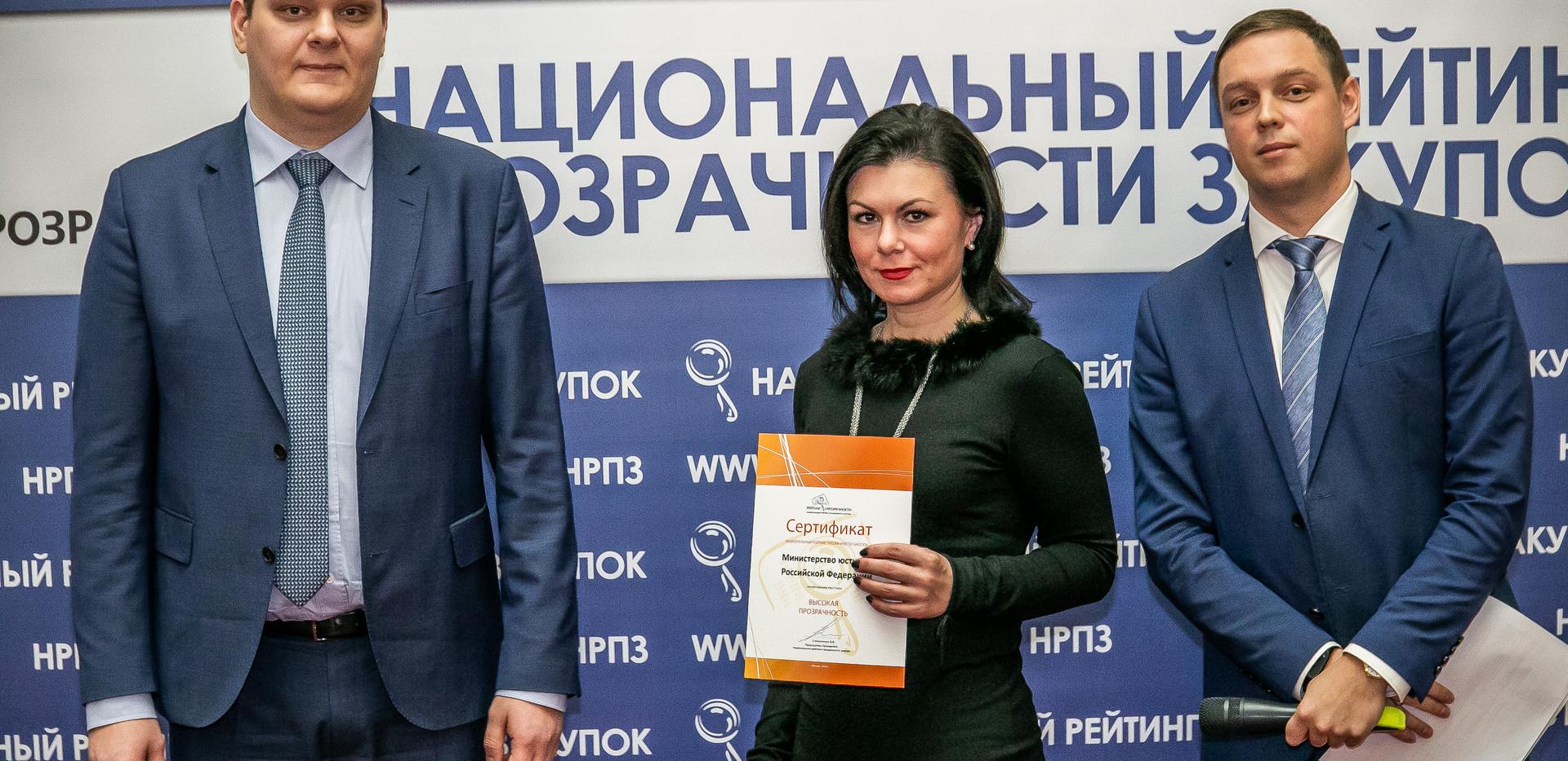 ФЗ - 16 - Минюст.jpg