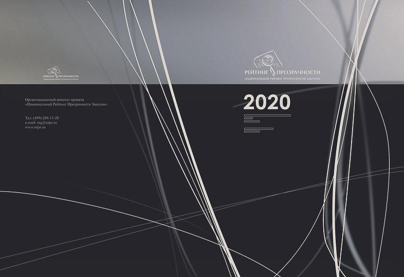 Рейтинг прозрачности закупок 2020