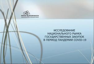 Исследование национального рынка государственных закупок в период пандемии COVID-19