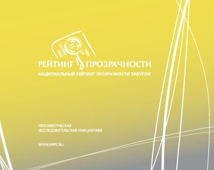 Старт сбора анкет участников, осуществляющих закупочную деятельность в рамках ФЗ №223-ФЗ