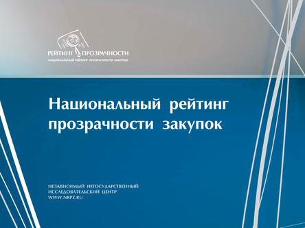 Публикация материалов НРПЗ 2017 на сайте ТПП РФ