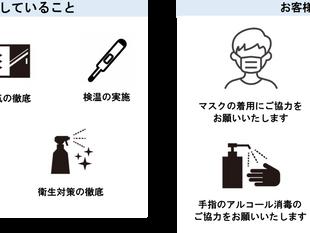 【感染症対策について】