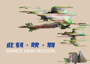 HKDA-Dance-New-Motion-dj-280x200-v1.jpg