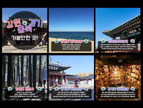 여행콘텐츠 기획 및 제작.jpg