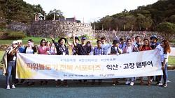 전라북도 고창·익산 파워블로그 팸투어