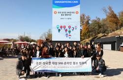 수도권관광진흥협의회 주한 외국인 SNS 팸투어