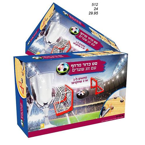 סט כדורגל מרחף עם זוג שערים
