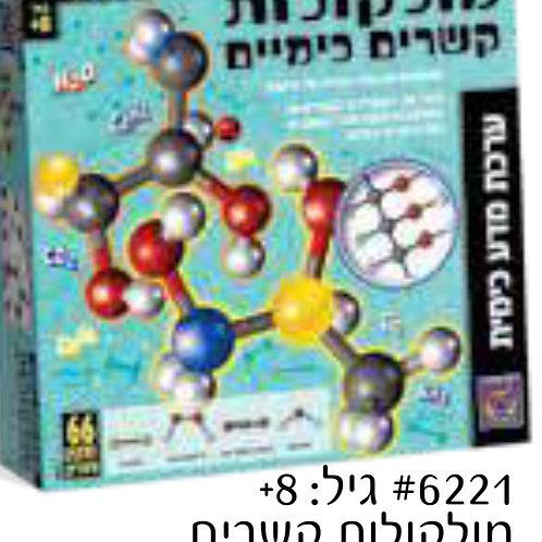 מולקולות קשרים כימיים