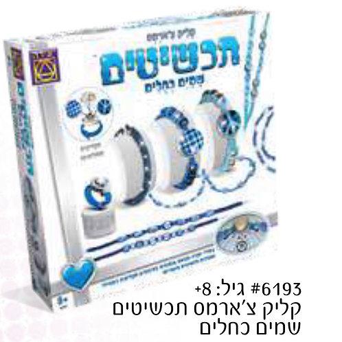 קליק צ׳ארמס תכשיטים שמים כחולים