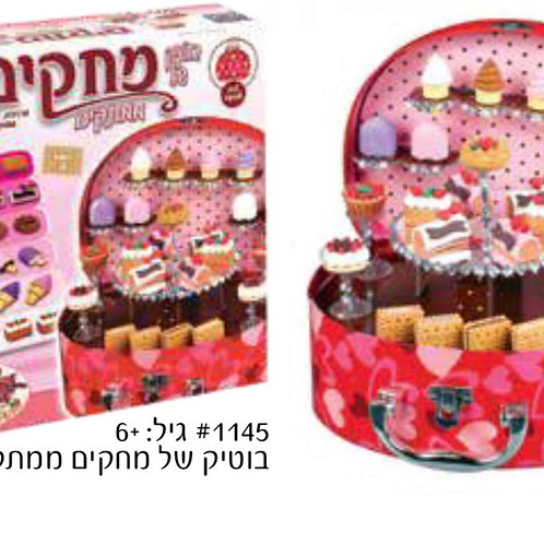בוטיק של מחקים ממתקים