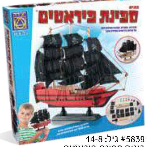 בונים ספינת פיראטים