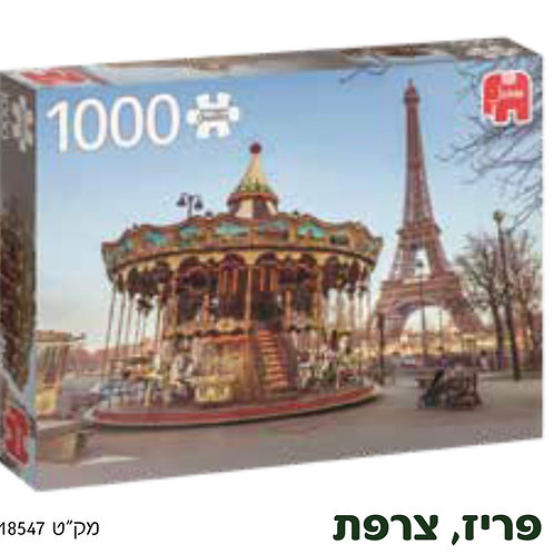 פאזל פריז 1000 חלקים