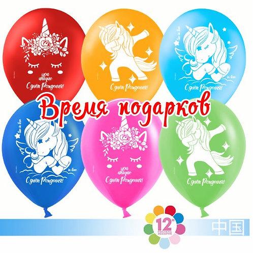 """Гелиевые шары """"С Днем Рождения!"""" (волшебные единороги)"""