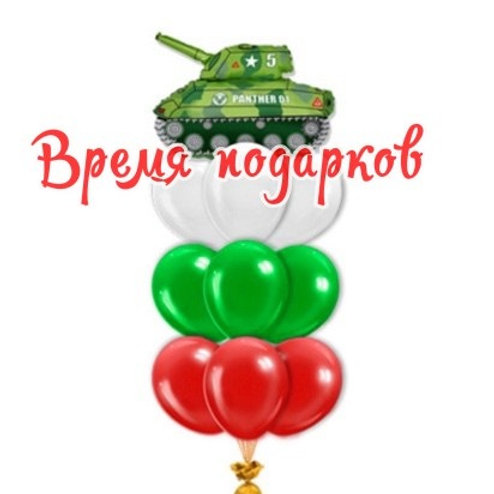 Композиция на 23 февраля №26