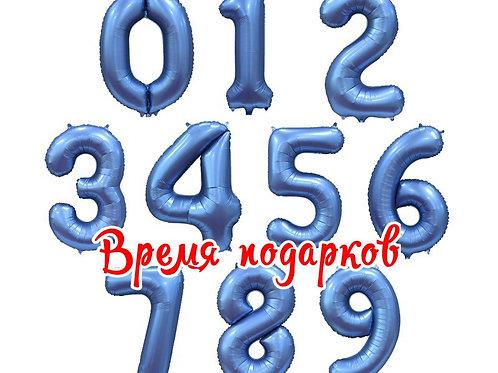 Цифра фольгированная с гелием сатин (синие)